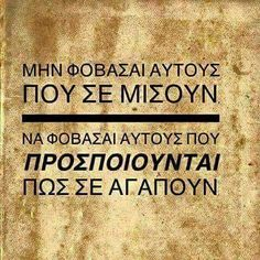My Life Quotes, Wisdom Quotes, Book Quotes, Relationship Quotes, Me Quotes, Poetry Quotes, Funny Greek Quotes, Funny Quotes, Great Words