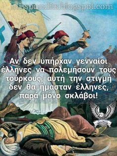 Greece Pictures, Old Pictures, Greek Quotes, Ancient Greece, Eastern Europe, Vintage Posters, Mythology, Warriors, City