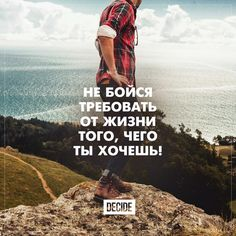 #decide #motivation #awesome #inspiration #image #life #примирешение #цитаты