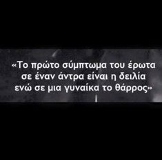 Sex Quotes, Lyric Quotes, Movie Quotes, Wisdom Quotes, Book Quotes, Life Quotes, Greek Words, Quotes By Famous People, Greek Quotes