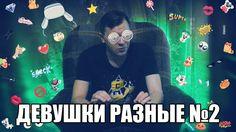 ДЕВУШКИ РАЗНЫЕ №2 #Алексей Миронов