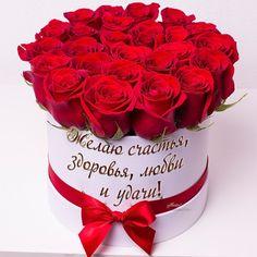 Birthday Wishes, Happy Birthday, Million Roses, Beautiful Flowers, Poker, Beautiful Flower Arrangements, Plants, Floral, Happy Aniversary