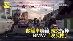 BMW擋救護車 鳴笛.義交指揮「沒反應」 #小皮編:原來車牌已經給出了分數啊~ #請分享 人命關天 大家要有同理心喔  影片來源:爆料公社  #BMW #救護車 #擋車