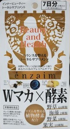 Wマカ×酵素 サプリメント  21粒入り énzaim http://www.amazon.co.jp/dp/B01ALP5V3O/ref=cm_sw_r_pi_dp_ZT6Lwb1K2Z5WQ