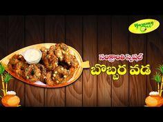 Bobbara Vada sankranti special recipe only on YummyOne