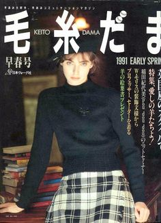 KEITO DAMA 1991 SPRING EARLY - azhalea VI- KEITO DAMA1 - Picasa-verkkoalbumit