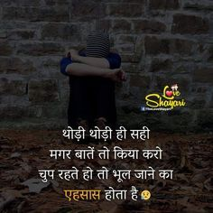 Sad Love Quotes, Romantic Love Quotes, Cute Quotes, Photo Quotes, Picture Quotes, Dosti Quotes In Hindi, Hindi Qoutes, Motivational Thoughts, Inspirational Quotes