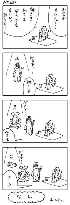 4コマ No622