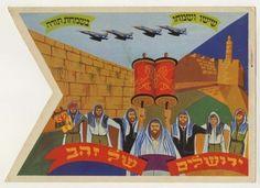 Simchat Torah Flag Israel, ca. 1967
