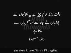 Poetry Feelings, Deep Thoughts, Arabic Calligraphy, Sayings, Words, Quotes, Deep Poetry, Islamic, Ali