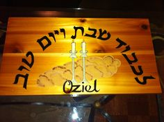Personalized challah board. Can be made to order from Signs By Design. Email info@signsbydesign.ca for more info.