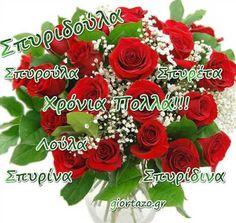 giortazo.gr: Χρόνια Πολλά🌹🌹🌹 Σπυρίδων, Σπυρίδωνας, Σπύρος, Σ... Christmas Wreaths, Floral Wreath, Bouquet, Holiday Decor, Flowers, Plants, Window, Products, Bunch Of Flowers
