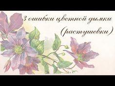 ▶ Цветная дымка (декупаж) 3 ошибки цветной дымки (растушевки) акрилом и замедлителем - YouTube