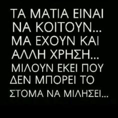Greek Quotes, Things To Know, Deep Thoughts, Cool Words, Life Hacks, Love Quotes, Poems, My Life, Motivation