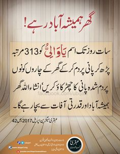 Wazifa to protect house