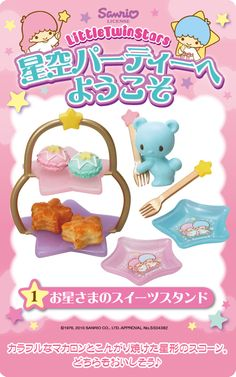 【2010】【Star Sky】01 Stand of the Star Suites (Manufacturer: Re-Ment) ★Little Twin Stars★