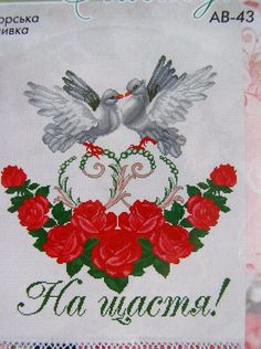 Cross Stitch Pattern Dove Swan Flower Ukrainian Embroidery Napkin Pillow RN | eBay