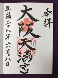大阪天満宮-大阪の御朱印。ちょっとバランスが、、、あれなんですけど(^ε^)