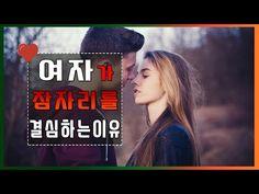 여자가 절대 잊지 못하는 남자 - 여자심리 - YouTube Knowledge, Youtube, Movie Posters, Consciousness, Film Poster, Popcorn Posters, Billboard, Film Posters, Youtube Movies