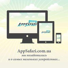AppSafari.com.ua - мы позаботились и о самых маленьких устройствах...