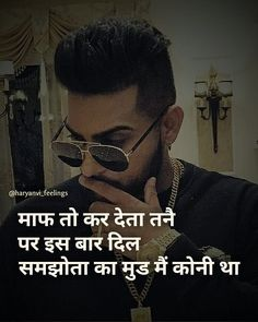 Funny Girl Quotes, Real Life Quotes, Feelings Words, True Feelings, Interesting Facts In Hindi, Love Heart Images, Whatsapp Profile Picture, Desi Quotes, Whatsapp Status Quotes