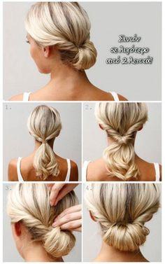 Για τις πολύ ζεστές ημέρες, αλλά και νύχτες, του καλοκαιριού που διανύουμε, το iLikeBeauty.Gr σας προτείνει ένα εύκολο σινιόν, που μπορείτε να το φτιάξετε μόνες σας και μάλιστα σε λιγότερο από 2 λεπτά, έτσι ώστε να είστε πάντοτε καλοχτενισμένες! #diy #hairstyling #hairstyles #easyhairstyles #chinion #summerhairstyles