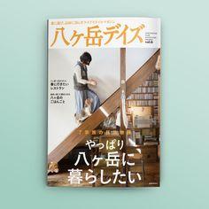 八ヶ岳デイズ_vol.6_2013