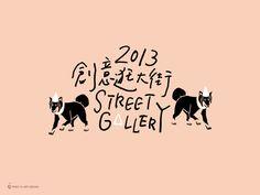 Street Gallery 2013 on Behance