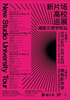 Poster Fonts, Typography Poster Design, Graphic Design Posters, Typography Logo, Graphic Design Inspiration, Book Design, Layout Design, Event Poster Design, Design Reference