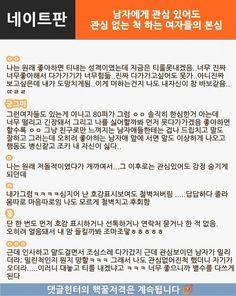 댓글헌터9편_07 | 출처: web7minutes