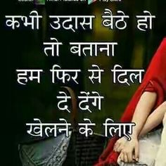 Sad Love Shayri