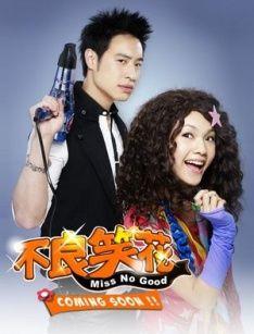 Miss No Good -  TWdrama (2008)
