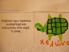 ΝΗΠΙΑΓΩΓΟΣ ΚΑΣΤΟΡΙΑ: ΑΙΝΙΓΜΑΤΑ ΓΙΑ ΤΑ ΖΩΑ ΤΗΣ ΘΑΛΑΣΣΑΣ Summer Crafts, 4 Kids, Learning, Blog, Greek, Studying, Blogging, Teaching, Greece