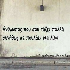 Wisdom Quotes, Life Quotes, Perfect People, Sister Quotes, Live Laugh Love, Greek Quotes, Meaningful Words, Poems, Thoughts