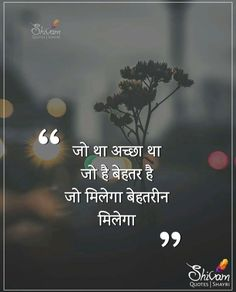Hindi Quotes Images, Life Quotes Pictures, Hindi Quotes On Life, Life Lesson Quotes, True Feelings Quotes, Good Thoughts Quotes, Good Life Quotes, Reality Quotes, Good Relationship Quotes
