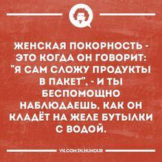 #прикол #смешно #юмор #ржака #класс #круто #прикольно #весело #humor #prikol #суббота #воскресенье #выходные #выходной #знакомства #знакомство #переписка #винишко #переписки #осень #зима #отдых #отношения http://quotags.net/ipost/1643301121282270010/?code=BbOLanJB-M6