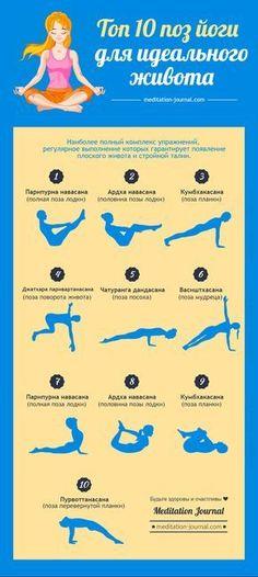 Топ 10 поз йоги для идеального живота - http://meditation-journal.com/yoga-dlia-zhivota. Это самый простой и в то же время самый эффективный комплекс йоги для вашего идеального живота. Похудеть легко, выполняйте эти упражнения каждый день.