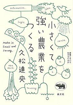 小さくて強い農業をつくる (就職しないで生きるには21)   久松達央 http://www.amazon.co.jp/dp/4794968604/ref=cm_sw_r_pi_dp_pymYub139TJWQ