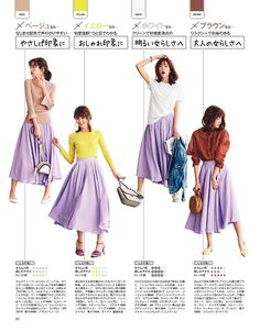 BAILA5月号【試し読み】 | 雑誌『BAILA』試し読み | @BAILA Hijab Fashion, Fashion Beauty, Fashion Outfits, Womens Fashion, Pleated Skirt Outfit, Skirt Outfits, Purple Outfits, Spring Outfits, Purple Skirt