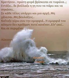 Greek Quotes, Wisdom Quotes, Sayings, Words, Inspiration, Greece, Dark, Fitness, Pictures