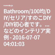 Bathroom/100均/DIY/セリア/すのこDIY/DIY初心者です。...などのインテリア実例 - 2016-07-07 04:01:03
