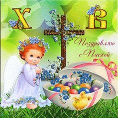 Happy Easter - animált gif képek és képeslapok