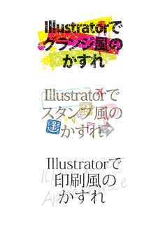 覚えておくと便利!Illustratorを使ったヴィンテージ風かすれ効果の方法(チュートリアル) - Free-Style Web Design, Graphic Design Tips, Graphic Design Illustration, Tool Design, Page Design, Layout Design, Typo Logo Design, Typography Logo, Photoshop Illustrator