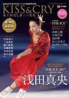 浅田真央、宮原知子、三原舞依ら女子スケーターを掲載「KISS & CRY」発売
