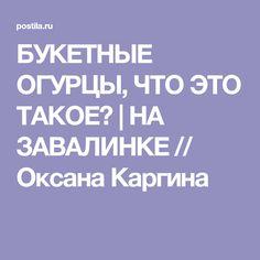 БУКЕТНЫЕ ОГУРЦЫ, ЧТО ЭТО ТАКОЕ? | НА ЗАВАЛИНКЕ // Оксана Каргина