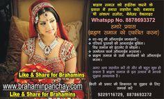 brahamin / brahmin samaj parichay sammelan , in india, all information btrahmin samaj matrimonial site