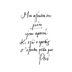 Couple Quotes, Love Quotes, Greece Quotes, Feeling Loved Quotes, I Love You, My Love, Poems, How Are You Feeling, Feelings