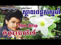 Keo Sarath 04 ▶ Khmer Oldies Songs ▶ Music in khmer