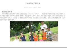 http://www.elanschool.cn/?c=show&m=view&id=27 ww.centerforgifted.org