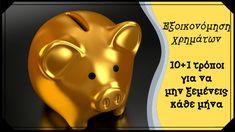 10+1 τρόποι για να μην ξεμένεις κάθε μήνα Piggy Bank, Money Box, Money Bank, Savings Jar
